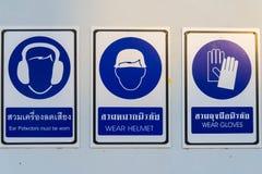 Placa de la advertencia de seguridad Imagenes de archivo