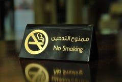 Placa de no fumadores Fotografía de archivo libre de regalías