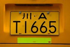Placa de registro chinesa do carro imagem de stock royalty free