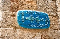 Placa del mosaico en la pared Fotografía de archivo