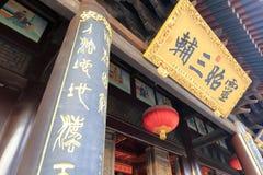 Placa del templo del chenghuangmiao de xian, adobe rgb Imagenes de archivo