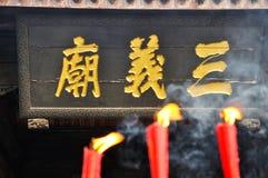 Placa del templo de Sanyi foto de archivo libre de regalías