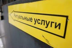 Placa do amarelo do ` do serviço fúnebre do ` com uma seta do ponteiro ilustração do vetor