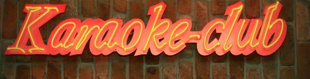 Placa do sinal do clube do karaoke Fotografia de Stock