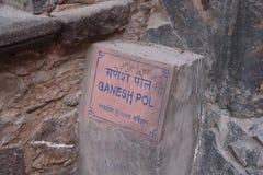 Placa en Ganesh Pol en el fuerte de Ranthambhore fotografía de archivo libre de regalías