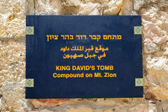 Placa en la pared de la tumba del rey David, Jerusalén Imagenes de archivo
