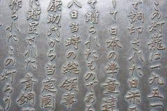 Placa japonesa Foto de archivo libre de regalías
