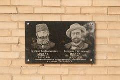 Placa a los fundadores de la escuela de música Imagenes de archivo