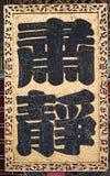 Placa silenciosa no chinês Foto de Stock Royalty Free