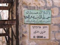 Placas de calle árabes y hebreas Fotos de archivo libres de regalías