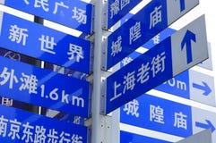 Placas de calle de Shangai China Foto de archivo libre de regalías