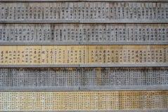 Placas de madera Fotos de archivo