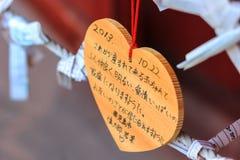 Placas de madera del AME en el templo de Kofukuji Fotos de archivo