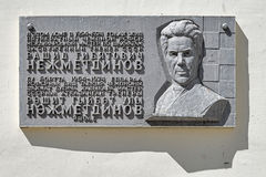 Placca commemorativa al giocatore di scacchi Rashid Nezhmetdinov a Kazan Immagini Stock
