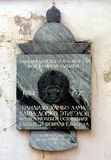 Placca commemorativa in datsan buddista immagini stock libere da diritti