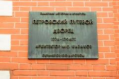 Placca commemorativa sulla parete del palazzo di Petroff, Mosca, Russia Immagini Stock