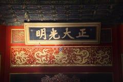 Placca in palazzo di purezza celeste Fotografia Stock Libera da Diritti