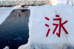 PLACE FOR WINTER SWIMMING. A place specially equipped for winter swimming in China.The meaning of the word is swimming Stock Photos