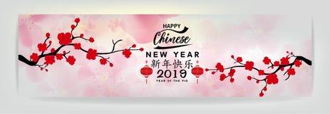 Placez année chinoise heureuse 2019, année de bannière la nouvelle du porc an neuf lunaire Bonne année moyenne de caractères chin illustration libre de droits