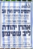 Plakat dla pamięci rabin Aharon Yehuda Leib Shteinman Fotografia Royalty Free