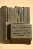 Plakieta na Chernyshevsky domu Obraz Royalty Free