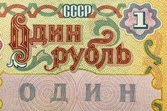 Plan rapproché de rouble de l'URSS image stock