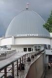 Planetarium museum in Moscow. Popular landmark. MOSCOW - MAY 25, 2017: Planetarium museum in Moscow. Popular landmark. Color photo royalty free stock photos