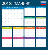 Planner 2018 - Russian Version. Illustration Stock Photo