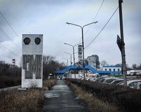 Planta de Cheliábinsk Electrometallurgical Fotografía de archivo libre de regalías