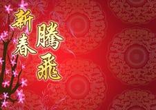 Plantilla china de la disposición del Año Nuevo stock de ilustración