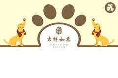 Plantilla china del Año Nuevo celebre el año de perro ilustración del vector