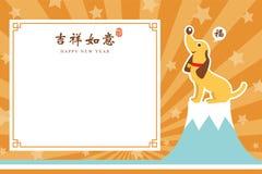 Plantilla china del Año Nuevo celebre el año de perro stock de ilustración