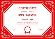 Plantilla china del certificado del vector Foto de archivo libre de regalías