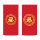 Plantilla de Ang Pao (palabra china de la felicidad en círculo del oro) para el festival chino ilustración del vector