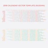 Plantilla 2016 del calendario Imágenes de archivo libres de regalías