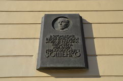 Plaque commémorative consacrée à l'auteur Mikhail Zoshchenko Photo libre de droits