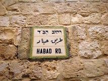 Plaque de rue à Jérusalem Images stock