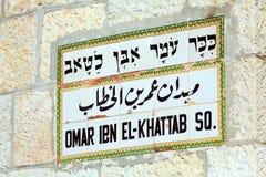 Plaque de rue dans la vieille ville, Jérusalem Photo libre de droits