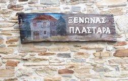 Plaque de rue de vintage dans le village de Nikiti, Chalkidiki Image stock