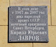 The plaque dedicated to Kirill Yuryevich Lavrov Royalty Free Stock Photography