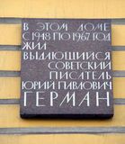 The plaque dedicated to writer Yuri German Royalty Free Stock Image