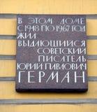 The plaque dedicated to writer Yuri German Royalty Free Stock Image