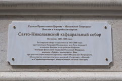 Plaque on the facade of Russian cathedral in Vienna Royalty Free Stock Photos