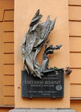 Plaque on the house where lived russian writer Evgeniy Schwartz Royalty Free Stock Images