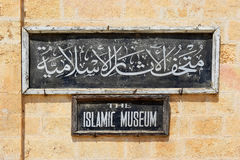 Plaque with the inscription Islamic museum, Temple Mount, Jerusalem Royalty Free Stock Photos