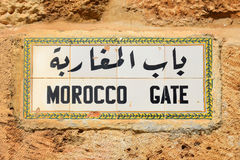 Plaque with the inscription morocco gate, Temple Mount, Jerusalem Royalty Free Stock Image