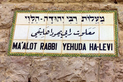 Plaque with the name of the stairs leading from the Western Wall plaza in the Jewish Quarter of the old city Stock Photo