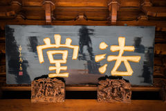 Plaque of nanputuo temple Royalty Free Stock Photography