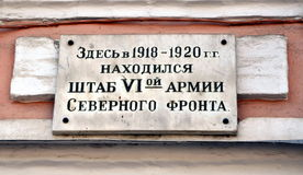 The plaque  in Vologda Royalty Free Stock Images