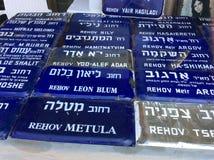 Plaques de rue de vintage sur le marché aux puces dans vieux Yaffo (Jaffa, Yafo), Israël Images libres de droits